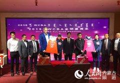 2019WCBA全明星周末将于1月26日在内蒙古精彩上演